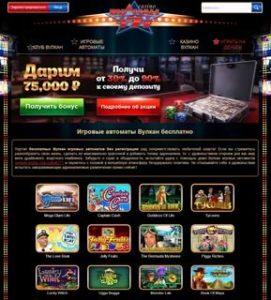 Особенности игрового казино Вулкан