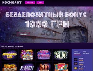 Космолот: одно из самых популярных онлайн казино Украины