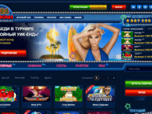 Зеркало казино Вулкан 24 : играйте онлайн круглосуточно