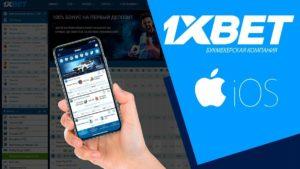 Как установить приложение 1xBet на iOS?