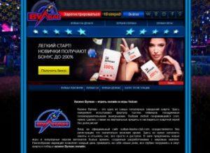 Зеркало казино Вулкан: увлекательный досуг для каждого игрока