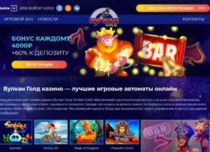 Клуб Вулкан Россия: приятные бонусы ждут каждого