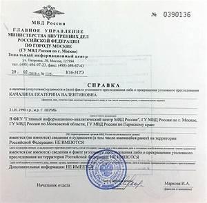 spravkainform.com.ua — справка о несудимости по ускоренной процедуре
