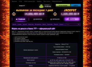Азино 777 :как быстро выиграть в казино онлайн?