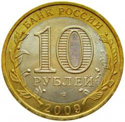 Редкие и ценные монеты номиналом 10 рублей