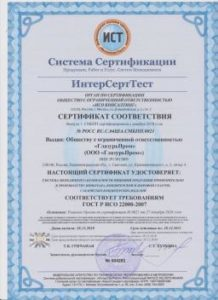 Сертификация ИСО 18001 и свидетельство о государственной регистрации продукции