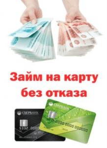 Удобство получения займов на карту без отказа