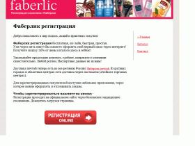 Как зарегистрироваться в Фаберлик онлайн?