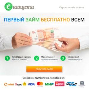 Условия получения займа на карту